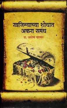 Khajinyachya Shodhat Akara Samandh