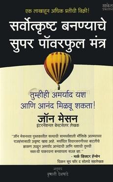 Sarvotkrusht Bannyache Super Powerfull Mantra
