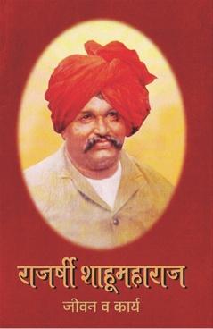 Rajarshi Shahumaharaj Jeevan V Karya