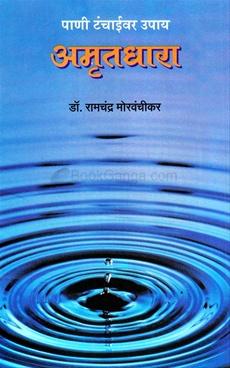 Paanitanchaaivar Upaay Amrutdhara