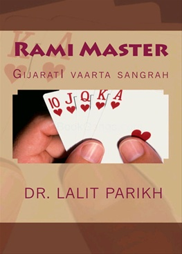 Rami Master