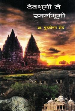 Devbhumi Te Swargbhumi