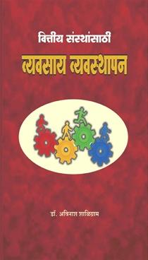 Vyavsay Vyavasthapan