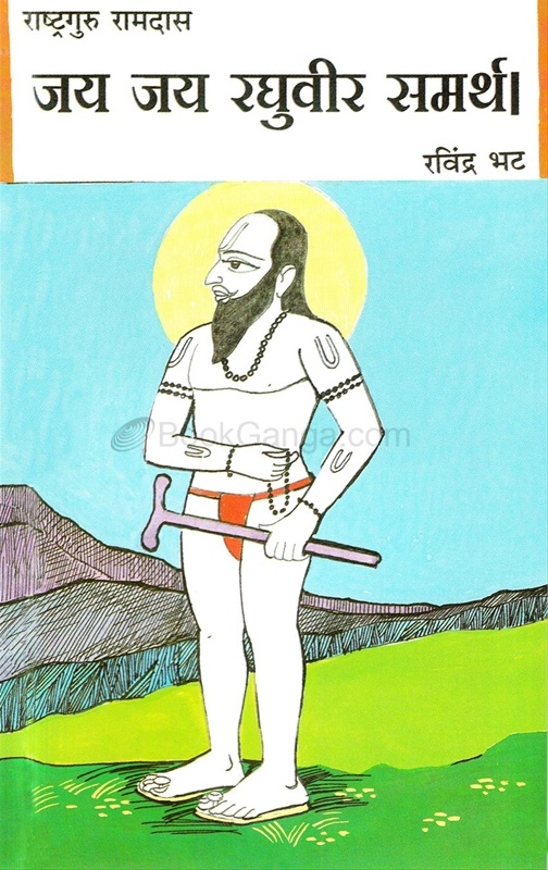 जय जय रघुवीर समर्थ