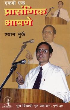 Ekshe Ek Prasangik Bhashane