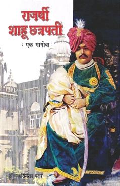 Rajarshi Shahu Chhatrapati : Ek Magova