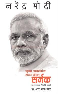 Narendra Modi Junya Vyavasthana Hadra Denara Sarjak