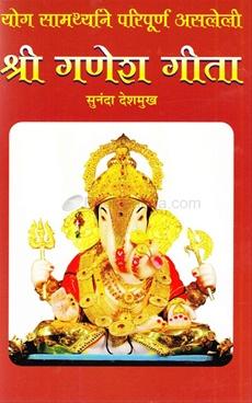 Shree Ganesh Gita