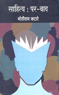 Sahitya Par Vad