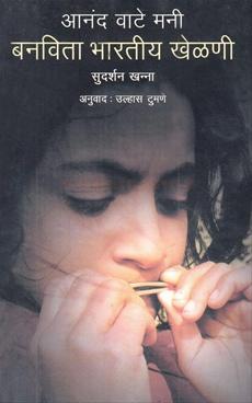 Anand Vate Mani Banavita Bhartiya Khelani