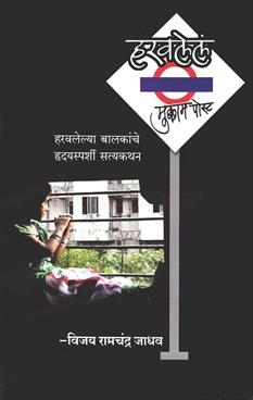 Haravalela Mukkam Post