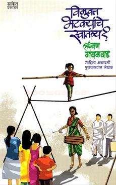 Vimukt Bhatakyanche Swatantrya ?