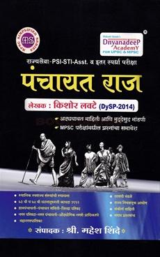 Panchayat Raj