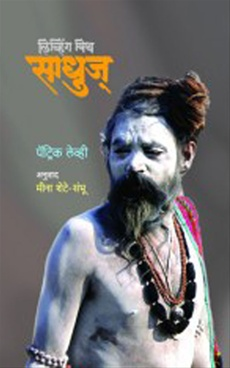 Living With Sadhus