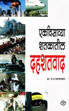 Ekvisavya Shatakatil Dahshatvad