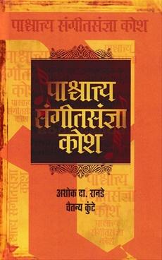 Pashchayatya Sangeetsadnya Kosh