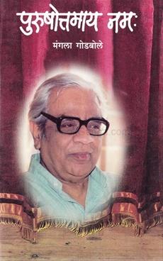 Purushottamay Namh