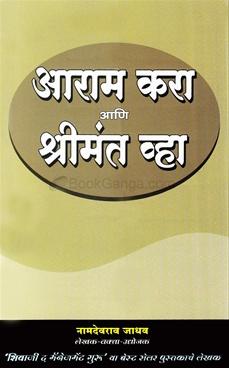 Aram Kara Ani Shreemant Vha