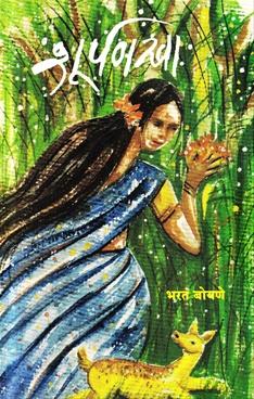 Shurpnakha
