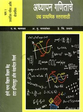 Adhyapan Ganitache (Bhag-2)