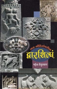 Gad Mandiravaril Dwarshilp
