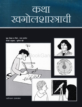 Katha Khagolashatrachi