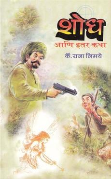 Shodha Ani Itar Katha