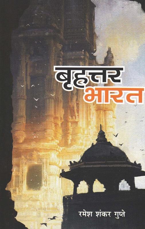 बृहत्तर भारत