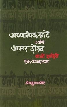 Annabhau Sathe ani Amar Shaikh Yanchi Shahiri