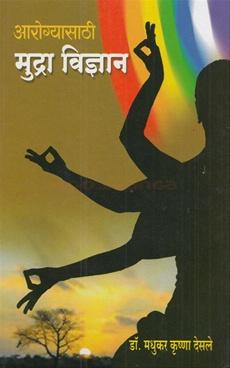 Arogyasathi Mudra Vidnya
