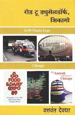 Road To Dusseldorf (Chicago)