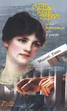 Eka Premachi Bhutkatha