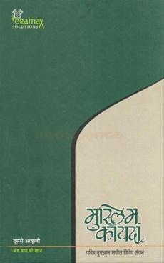 Muslim Kayada