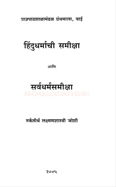 Hindudharmachi Samiksha ani sarvadharmaSamiksha