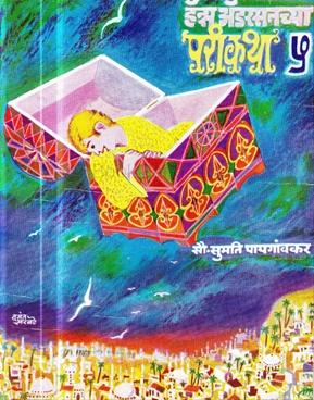 Hans Andersen Chya Parikatha (Bhag 5)