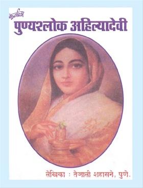 Punyashlok Ahilyadevi