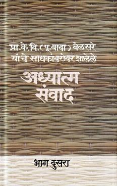 Pra. K. V. (Pu. Baba ) Belsare Yanche Sadhakanbarobar Zhalele Adhatma Sanvad Bhag Dusara