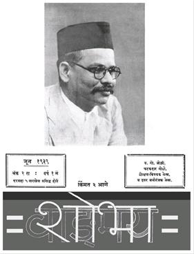 वाङ्मय शोभा ( जून १९३९ )
