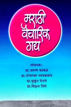 Marathi Vaicharik Gadya