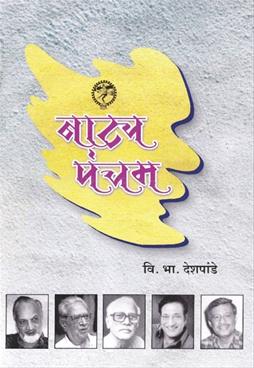 Natya Pancham