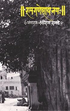 Ramganeshay Nama