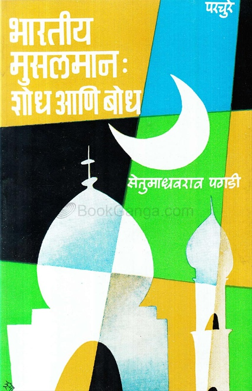 भारतीय मुसलमान: शोध आणि बोध