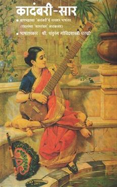 Kadambarisar