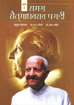 Samagra Setumadhavrao Pagadi - Khand 2