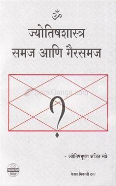 Jotishshastr-Samaj-Gairsamaj