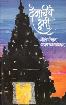 Devachiye Dvari Bhag 1