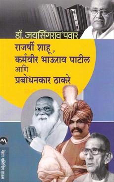 Rajarshi Shahu, Karmaveer Bhaurao Patil Ani Prabodhankar Thakare