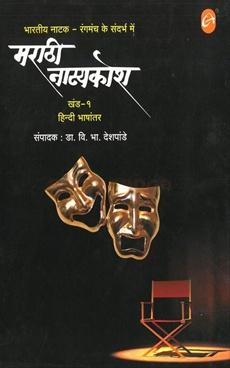 Marathi Natyakosh Hindi Bhashantar Khand 1