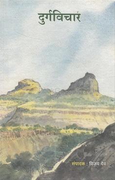 Durgavichar