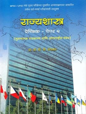 Rajyashastra Aichchhik Pepar - 2